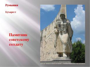 Румыния Бухарест Памятник советскому солдату