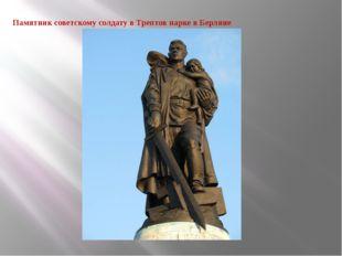 Памятник советскому солдату в Трептов парке в Берлине