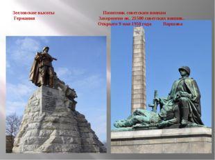Зееловские высоты Памятник советским воинам Германия Захоронено ок. 21500 сов