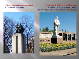 Памятник советским солдатам Памятник освободителям Белграда в Польше,в Катови