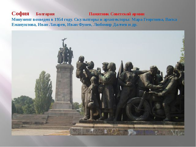 София Болгария Памятник Советской армии Монумент возведен в 1954 году. Скульп...