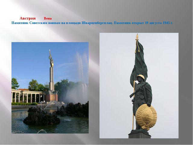 Австрия Вена Памятник Советским воинам на площади Шварценбергплац. Памятник...