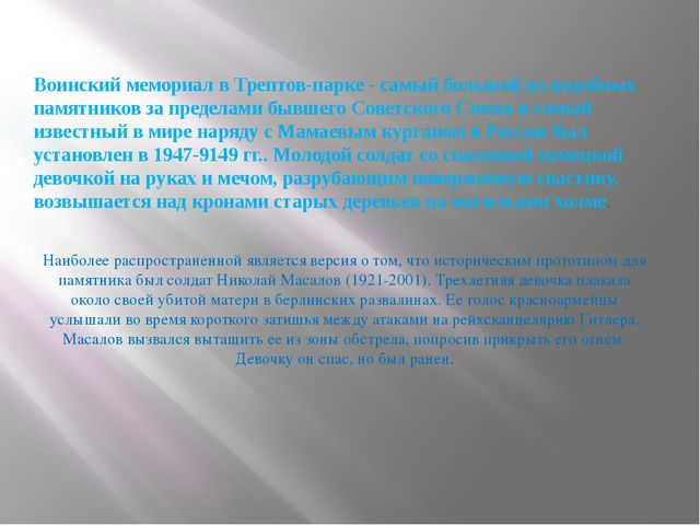 Воинский мемориал в Трептов-парке - самый большой из подобных памятников за п...