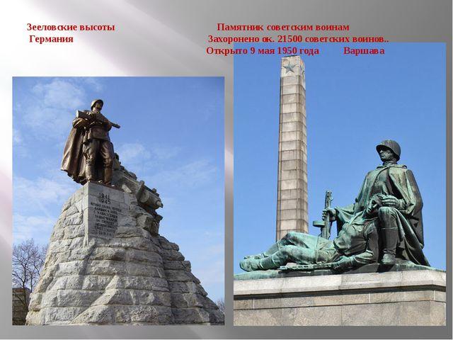 Зееловские высоты Памятник советским воинам Германия Захоронено ок. 21500 сов...