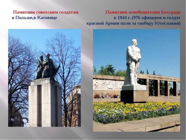 Памятник советским солдатам Памятник освободителям Белграда в Польше,в Катови...