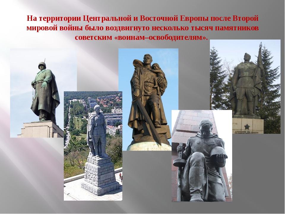 На территории Центральной и Восточной Европы после Второй мировой войны было...