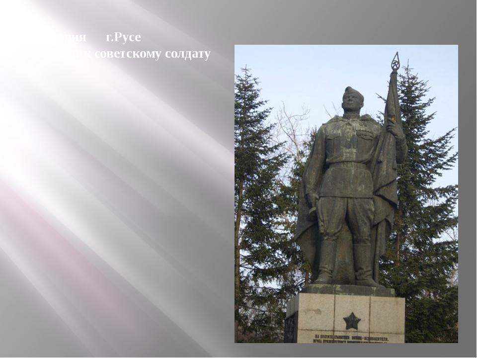 Болгария г.Русе Памятник советскому солдату