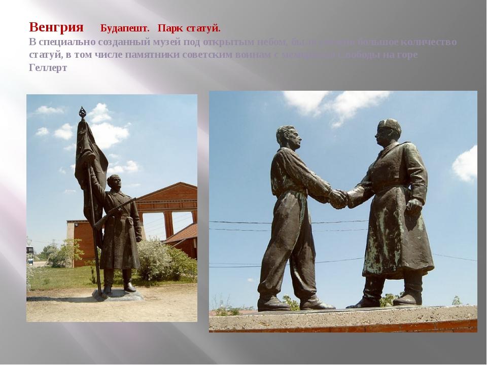 Венгрия Будапешт. Парк статуй. В специально созданный музей под открытым небо...