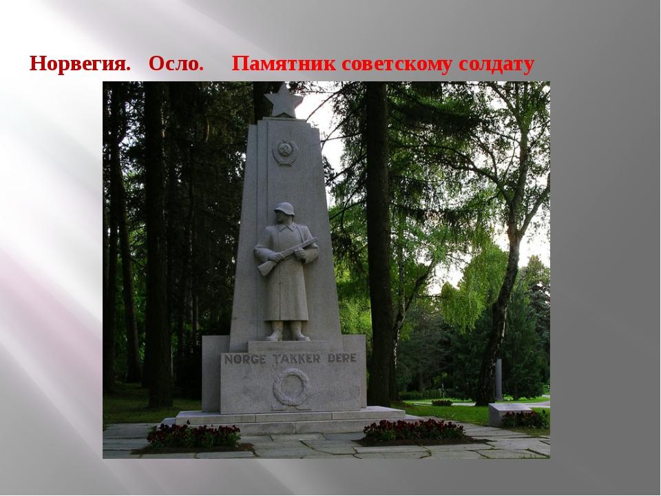 Норвегия. Осло. Памятник советскому солдату