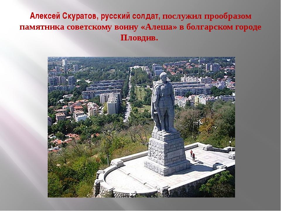 Алексей Скуратов, русский солдат, послужил прообразом памятника советскому во...