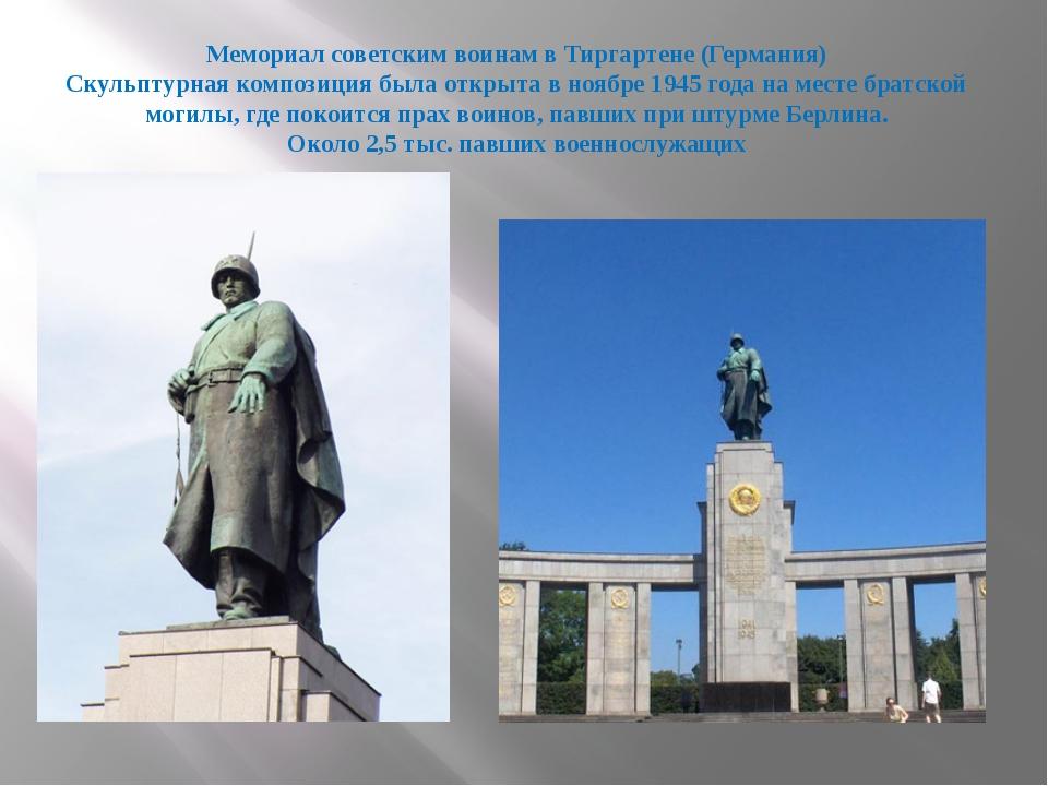 Мемориал советским воинам в Тиргартене (Германия) Скульптурная композиция был...