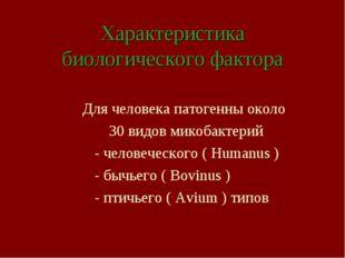 Характеристика биологического фактора Для человека патогенны около 30 видов м