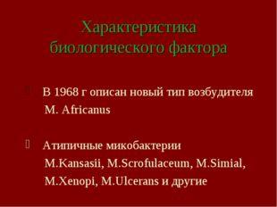 Характеристика биологического фактора В 1968 г описан новый тип возбудителя M