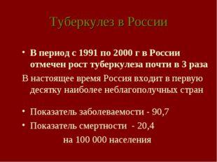 Туберкулез в России В период с 1991 по 2000 г в России отмечен рост туберкуле