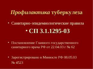 Профилактика туберкулеза Санитарно-эпидемиологические правила СП 3.1.1295-03