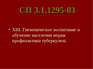 СП 3.1.1295-03 XIII. Гигиеническое воспитание и обучение населения мерам проф