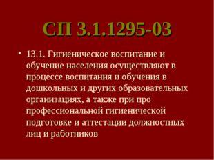 СП 3.1.1295-03 13.1. Гигиеническое воспитание и обучение населения осуществля