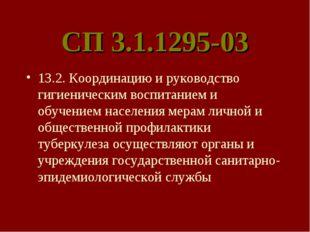 СП 3.1.1295-03 13.2. Координацию и руководство гигиеническим воспитанием и об
