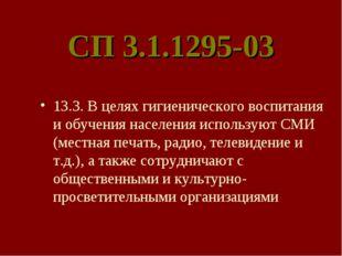 СП 3.1.1295-03 13.3. В целях гигиенического воспитания и обучения населения и