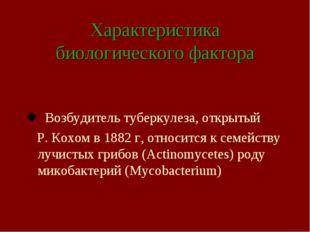 Характеристика биологического фактора Возбудитель туберкулеза, открытый Р. Ко