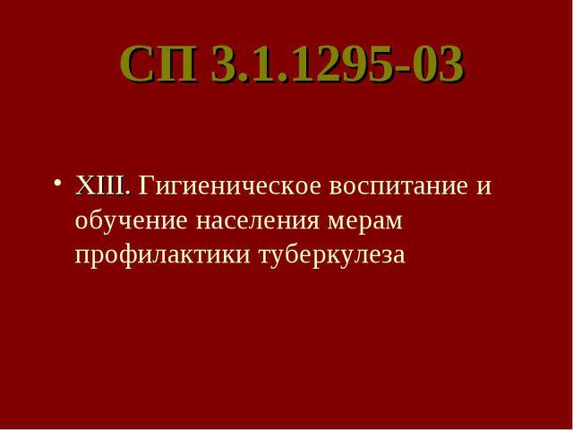 СП 3.1.1295-03 XIII. Гигиеническое воспитание и обучение населения мерам проф...