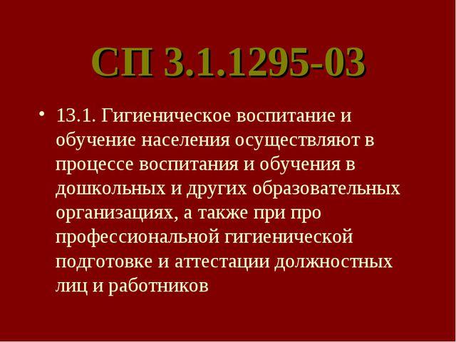 СП 3.1.1295-03 13.1. Гигиеническое воспитание и обучение населения осуществля...