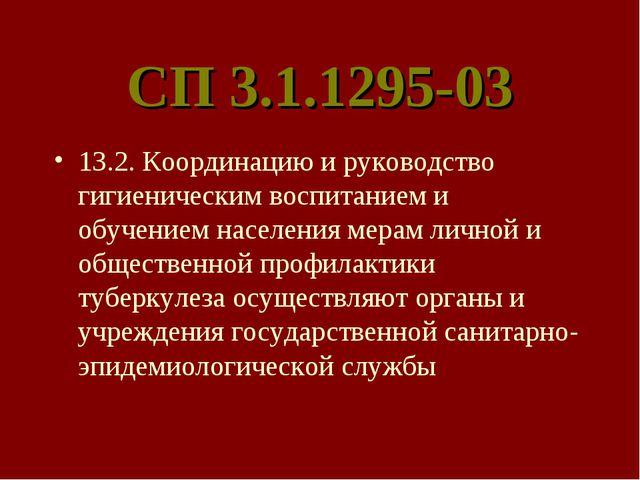 СП 3.1.1295-03 13.2. Координацию и руководство гигиеническим воспитанием и об...