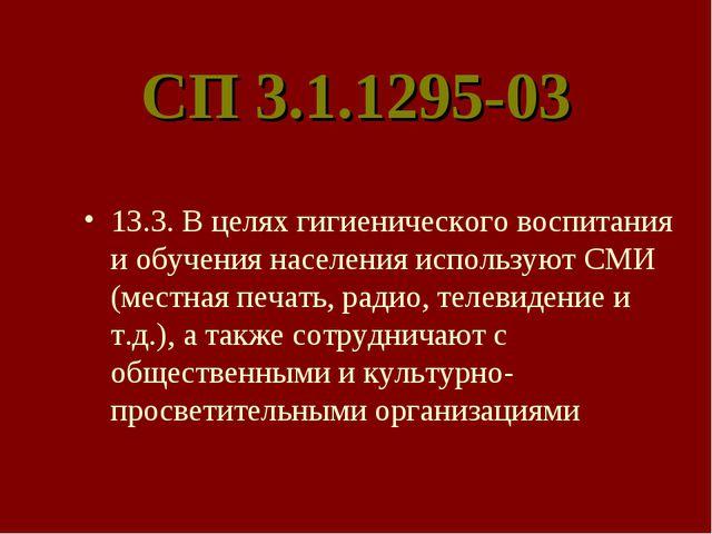 СП 3.1.1295-03 13.3. В целях гигиенического воспитания и обучения населения и...