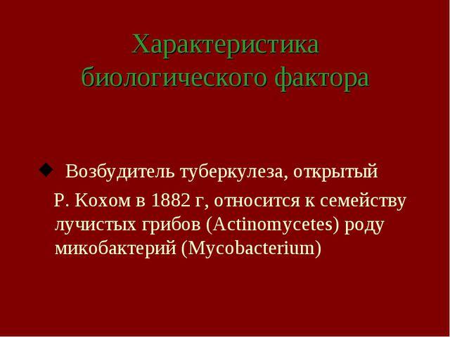 Характеристика биологического фактора Возбудитель туберкулеза, открытый Р. Ко...