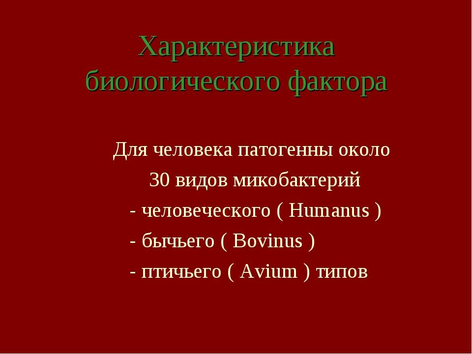 Характеристика биологического фактора Для человека патогенны около 30 видов м...