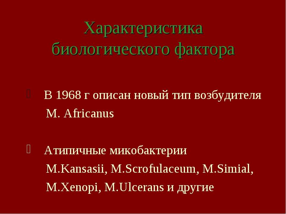 Характеристика биологического фактора В 1968 г описан новый тип возбудителя M...