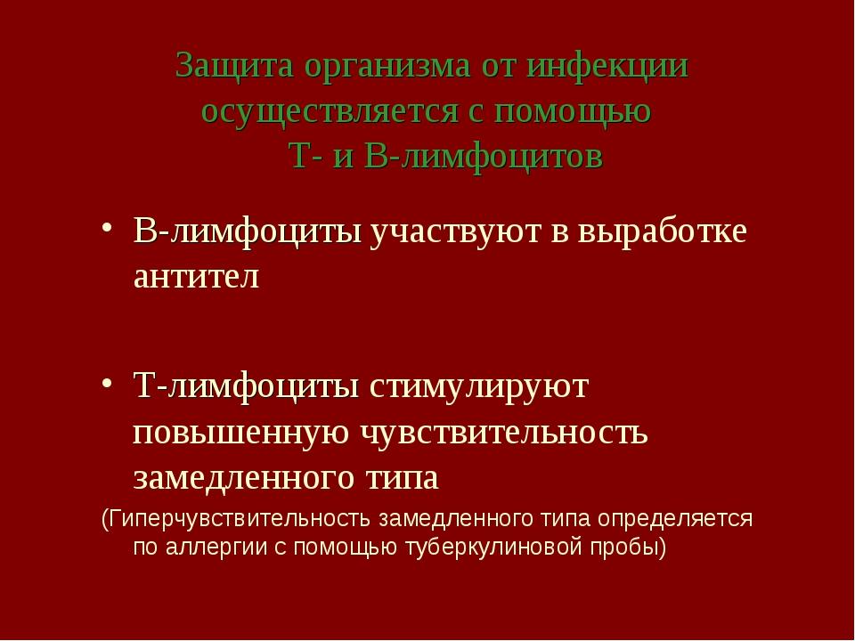Защита организма от инфекции осуществляется с помощью Т- и В-лимфоцитов В-лим...