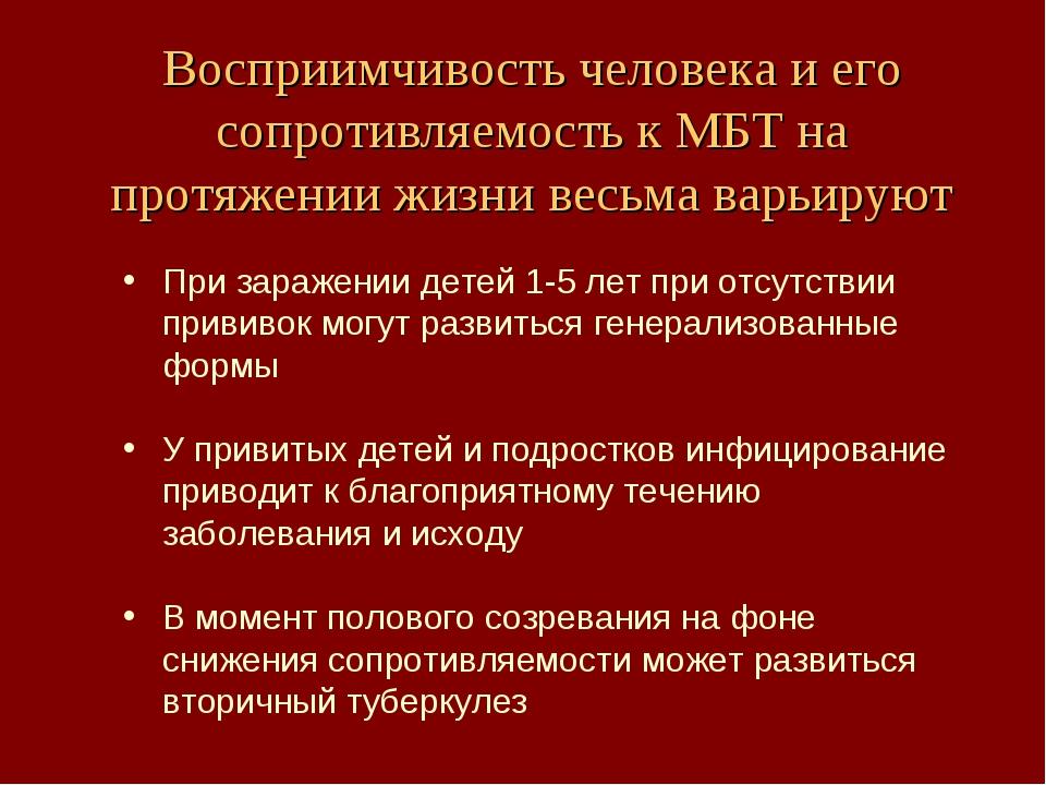 Восприимчивость человека и его сопротивляемость к МБТ на протяжении жизни вес...