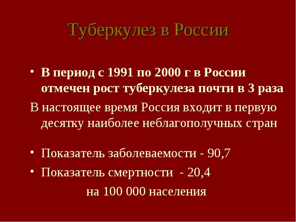 Туберкулез в России В период с 1991 по 2000 г в России отмечен рост туберкуле...