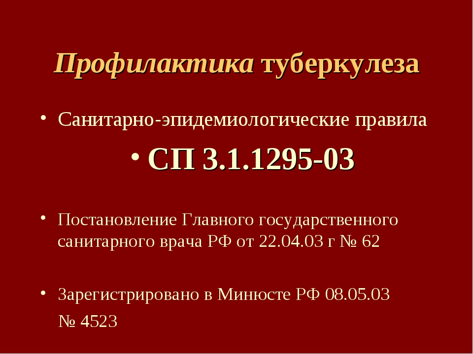 Профилактика туберкулеза Санитарно-эпидемиологические правила СП 3.1.1295-03...