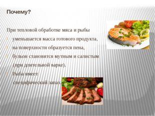 Почему? При тепловой обработке мяса и рыбы уменьшается масса готового продукт