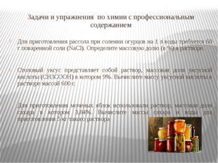 Задачи и упражнения по химии с профессиональным содержанием Для приготовления