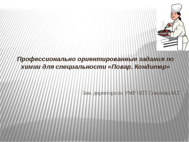 Зам. директора по УМР ЧПТ Соколова М.Г. Профессионально ориентированные зада...