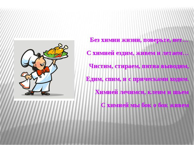 Без химии жизни, поверьте, нет… С химией ездим, живем и летаем… Чистим, стира...