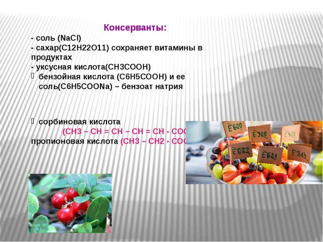 Консерванты: - соль (NaCl) - сахар(С12Н22О11) сохраняет витамины в продуктах...