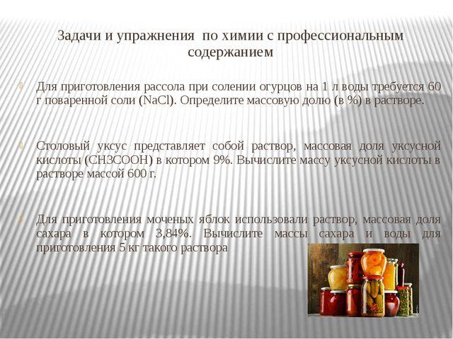Задачи и упражнения по химии с профессиональным содержанием Для приготовления...