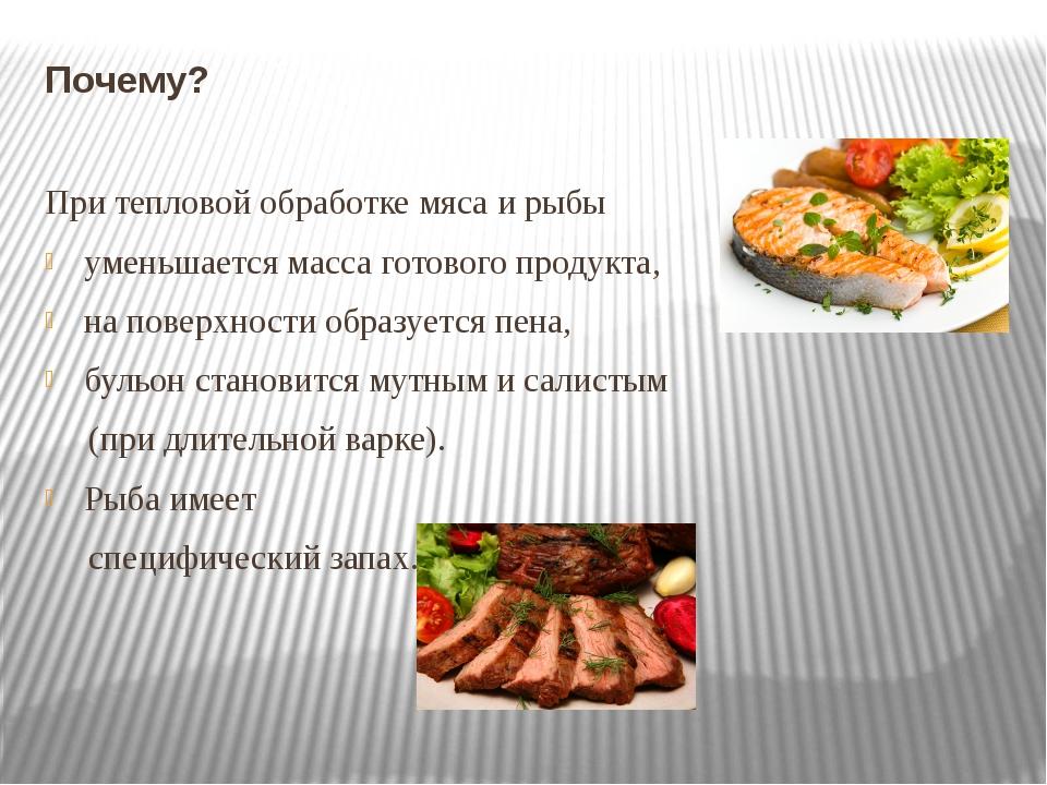 Почему? При тепловой обработке мяса и рыбы уменьшается масса готового продукт...