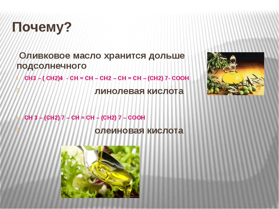 Почему? Оливковое масло хранится дольше подсолнечного СН3 – ( СН2)4 - СН = СН...