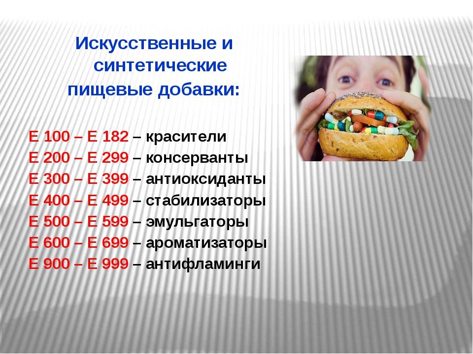 Искусственные и синтетические пищевые добавки: Е 100 – Е 182 – красители Е 20...