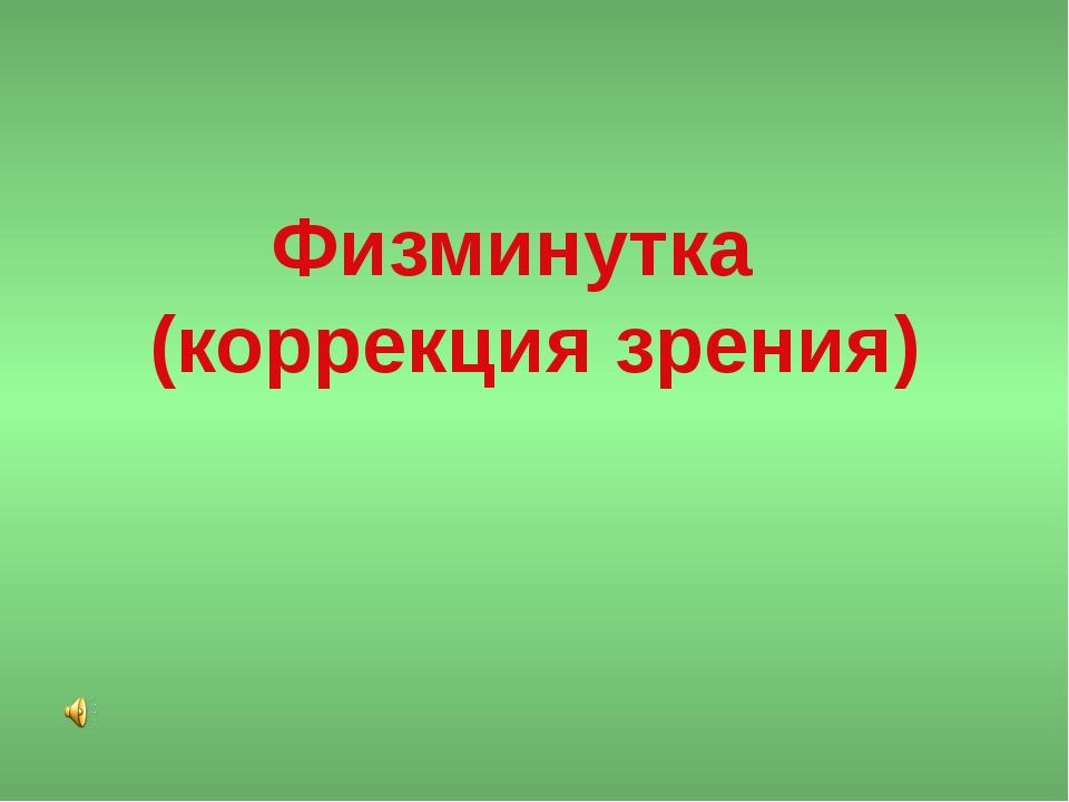 Мастерская Масько Л.Г. Физминутка (коррекция зрения)
