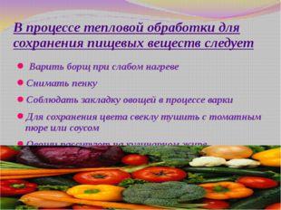 В процессе тепловой обработки для сохранения пищевых веществ следует Варить б