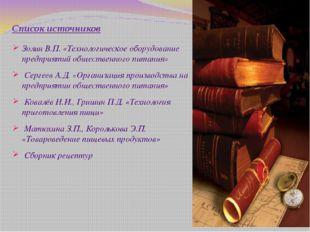 Список источников Золин В.П. «Технологическое оборудование предприятий общест