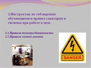 2.Инструктаж по соблюдению обучающимися правил санитарии и гигиены при работ