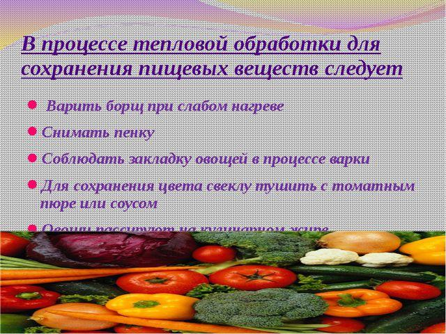 В процессе тепловой обработки для сохранения пищевых веществ следует Варить б...