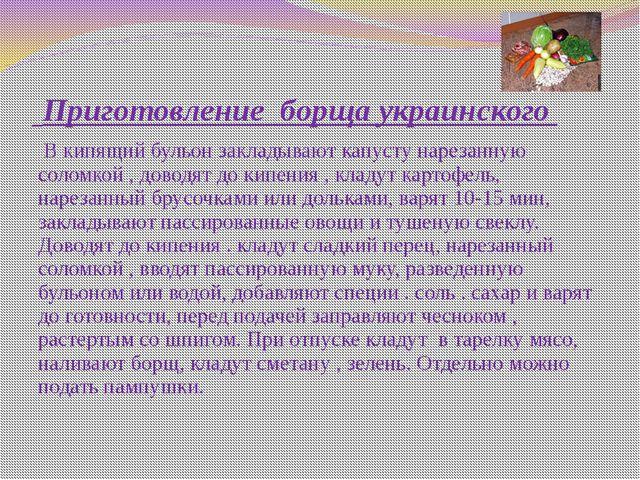 Приготовление борща украинского В кипящий бульон закладывают капусту нарезан...